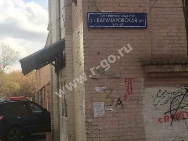 Справку из банка Карачаровская 2-я улица чеки для налоговой Резервный проезд